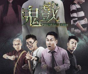 Kisah Hantu dan Mitos dalam Chinese Ghost Story