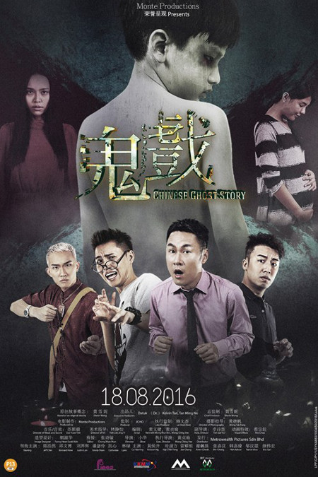 EH! filem Chinese Ghost Story
