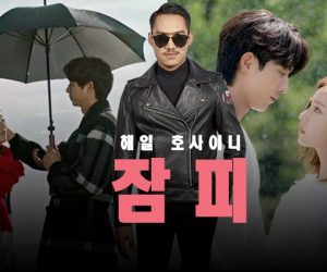 Ini Jadinya Apabila Lagu Jampi-Hael Husaini Jadi Runut Bunyi MV Drama Popular Korea